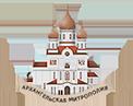 Сайт Архангельской Епархии